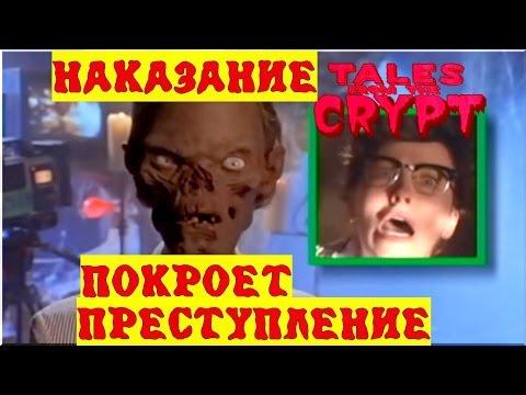 Байки из склепа - Пусть Наказание Покроет Преступление  | 1 эпизод 6 сезон | Ужасы | HD 720p