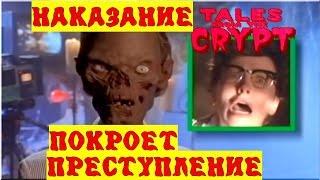 Байки из склепа - Пусть Наказание Покроет Преступление    1 эпизод 6 сезон   Ужасы   HD 720p