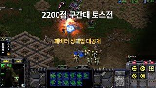 2200점 토스전 패비터 상대방법 -스타크래프트-