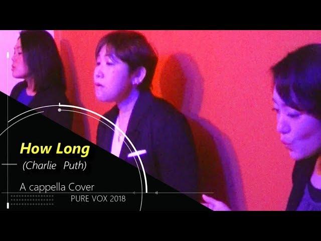 【洋楽カバー アカペラ】Charlie Puth - How Long/A cappella Cover