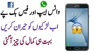 Live Massage App For Facebook And Whatsapp Users 2018