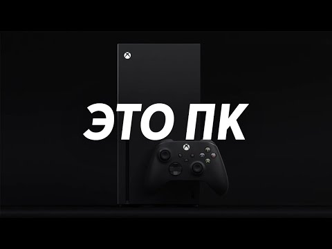 Xbox Series X - это ПК   Операционная система Xbox   Windows Core OS