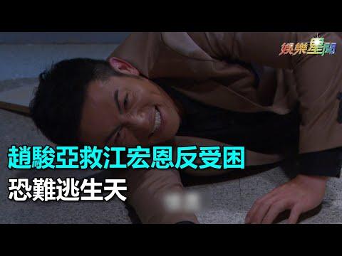 金家/趙駿亞救江宏恩反受困 恐難逃生天!|三立新聞網SETN.com