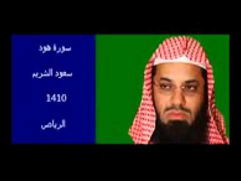 سورة هود سعود الشريم 1410 الرياض