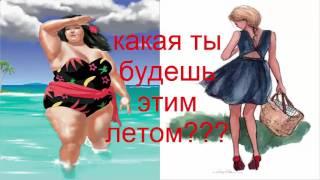 онлайн упражнения для похудения