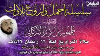 صلاة التراويح للقارئ ظهور بن نور الأركاني ليلة 16 رمضان 1436