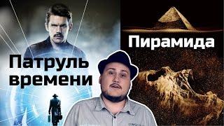 [ОВПН] Патруль времени и Пирамида