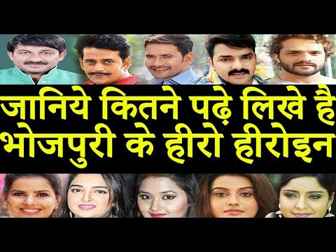 जानिये कितने पढ़े लिखे है भोजपुरी हीरो हीरोइन - Khesari Lal - All Bhojpuri Hero/Heroin Qualification