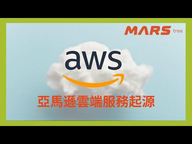 [雲端服務] Amazon Web Service 起源!全球最大的雲端服務是怎樣煉成?|火星豬David