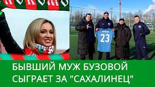 Бывший муж Бузовой сыграет за ФК Сахалинец Михаила Литвина ЛИТВИН