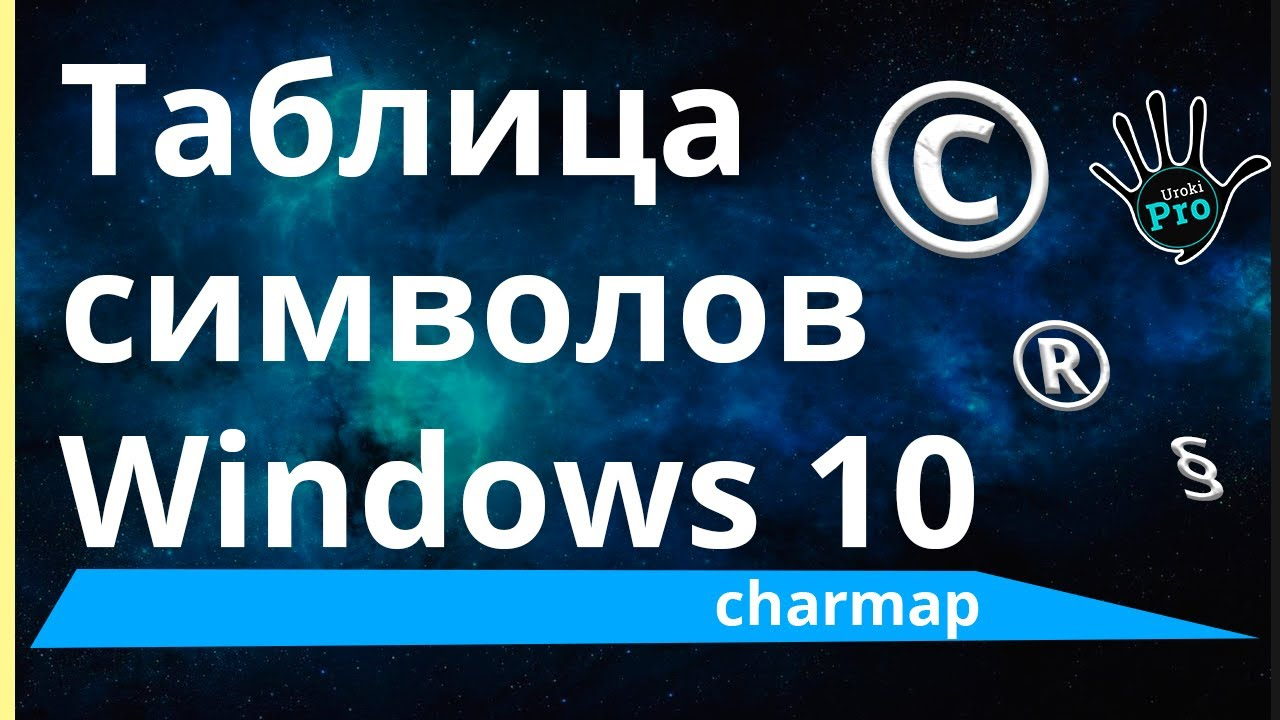Таблица символов Windows 10 (charmap). Быстрый доступ.⭐ Уроки PRO ⭐
