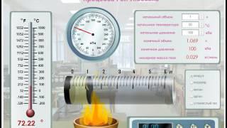 Проверка закона изобарного процесса для идеального газа Гей-Люссака