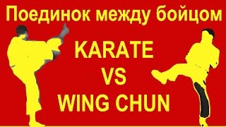 Каратэ против Вин Чун | Karate vs Wing Chun kung fu