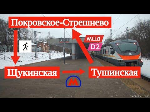 От Покровское-Стрешнево до Щукинской и Тушинской // 14 января 2020