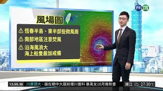山竹颱風路徑南修 仍須防豪雨| 華視新聞 20180913