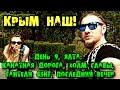 Крым Наш - День 9 - Ялта - Канатная дорога, Холм славы, гантели 45кг, последний вечер.Cri