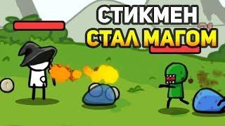 СТИКМЕН СТАЛ МАГОМ - Stickman And Gun 2