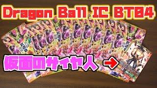 【開封動画】仮面のサイヤ人貰ったよ!ドラゴンボールICカードダス 4弾を10パック買ってみた!