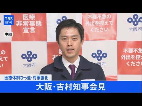 大阪 府 知事 吉村 結婚