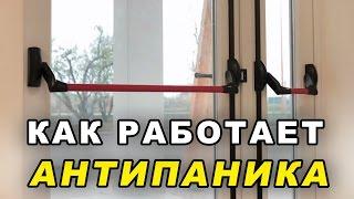 Демонстрация работы ручки и замка фурнитуры Антипаника(, 2013-12-29T11:59:11.000Z)