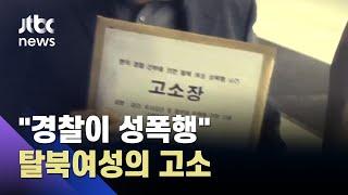 """""""탈북민 담당 경찰이 2년간 성폭행"""" 탈북 여성의 고소/ JTBC News"""