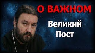 Наставление на Великий Пост.Прощайте, берегите глаза и уши! Протоиерей Андрей Ткачёв