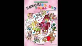 「こどもピアノミュージックアラカルト」(カワイ出版)より 編曲:鈴木豊乃.