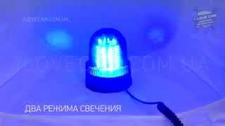 Мигалка светодиодная синяя 0065(Купить мигалку 0065 - http://ilovecar.com.ua/content/migalka-svetodiodnaya-0065-sinyaya Светодиодные мигалки от ilovecar.com.ua - это неотъемлемый..., 2014-03-28T09:31:27.000Z)