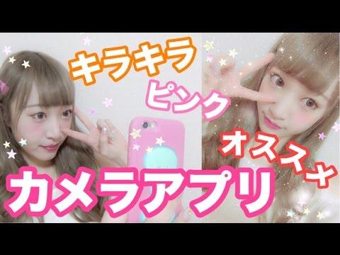 愛用カメラアプリ紹介キラキラ加工ピンク加工自撮りアプリ Youtube