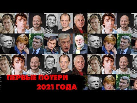 ПЕРВЫЕ ПОТЕРИ 2021 ГОДА/ Знаменитости, ушедшие из жизни в январе 2021 года