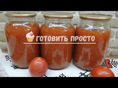 Томатный сок (без соковыжималки) на зиму