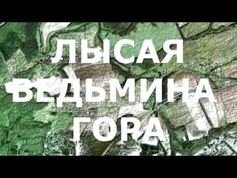 Лысая гора в Тульской области под городом Алексин