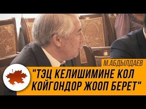 """видео: Мыктыбек Абдылдаев: """"ТЭЦ келишимине кол койгондор жооп берет"""""""