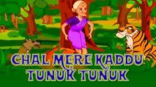 Chal Mere Kaddu Tunuk Tunuk - Hindi Kahaniya कहानिया | Story In Hindi | Baccho Ki Kahaniya