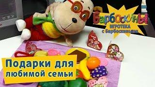 Игротека с Барбоскиными - Подарки для любимой семьи