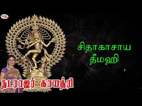 Nataraja Gayatri Mantra With Tamil Lyrics Sung by Bombay Saradha
