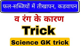 फल-सब्जियों में कड़वापन तीखापन व रंग के कारण   Science gk trick   Gk Trick for ssc, railway all
