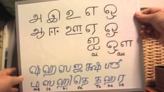 ど素人の楽しい多国語講座(その3、タミル語)