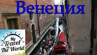 Венеция, соборы, музеи, прогулки по разным местам, часть 1, серия 64(Венеция, август 2013г. Венеция. Пожалуй самый уникальный город мира и, возможно самый сюрреалистичный, ничто..., 2016-04-29T19:43:59.000Z)