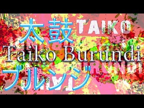 Taiko Burundi - Taiko Burundi - 太鼓 ブルンぢ