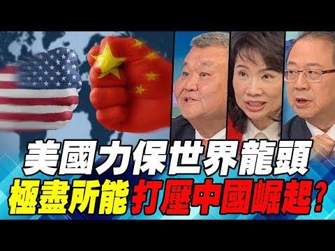 美國力保世界龍頭 極盡所能打壓中國崛起? | 寰宇全視界20190209
