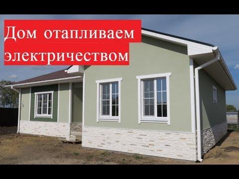 Каркасный дом 115 квм отапливаем электричеством. г.Рязань