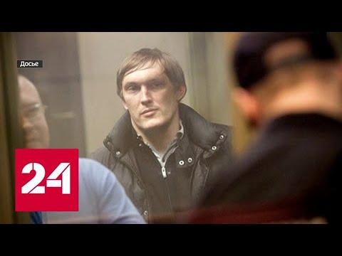 Участник банды Цапков признался в расправе над экс-главой Кущевского района - Россия 24