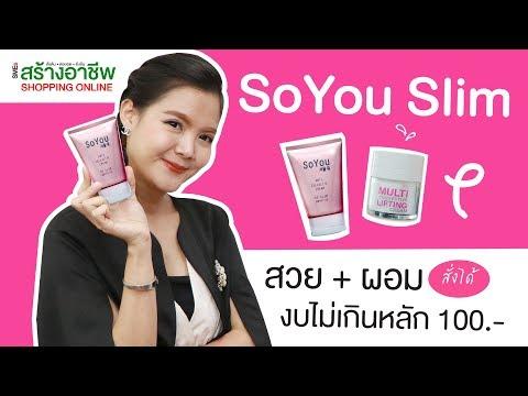 งบหลักร้อยไปสอยครีมกระชับสัดส่วนกัน สวยผอมได้ดั่งใจ SoYou Slim  SMEs สร้างอาชีพ Shopping Online :