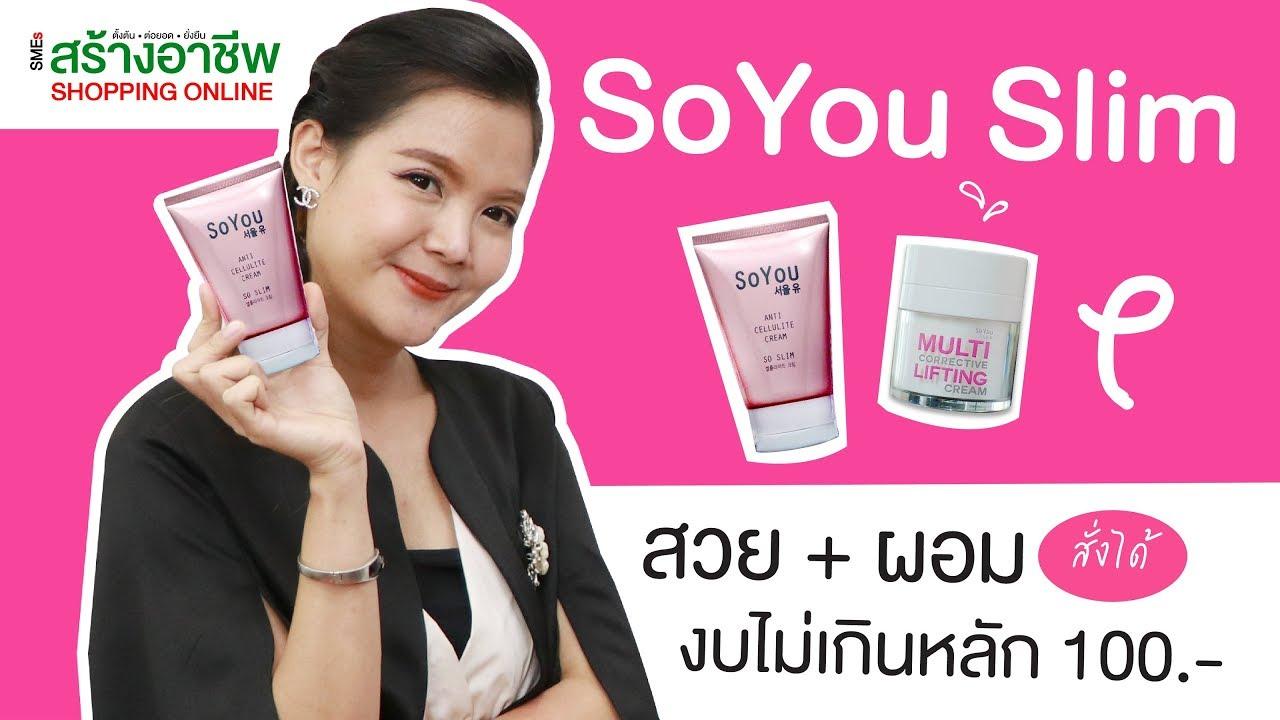 งบหลักร้อยไปสอยครีมกระชับสัดส่วนกัน สวยผอมได้ดั่งใจ SoYou Slim - SMEs สร้างอาชีพ Shopping Online :