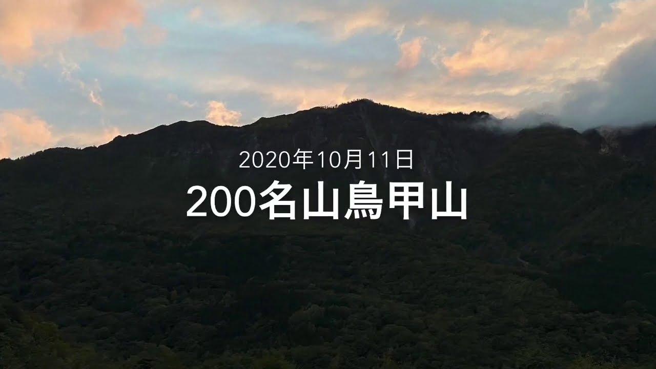 紅葉の秋山郷と200名山鳥甲山