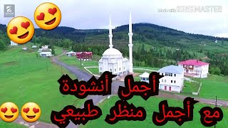 أنشودة فتنتك خضراء الدمن مؤثرة  😢😥 مع أجمل منظر طبيعي 😍😍حالات وتس أب للمنشد محمد عباس