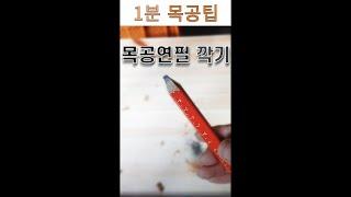목공연필 깍기 / 1분 목공팁
