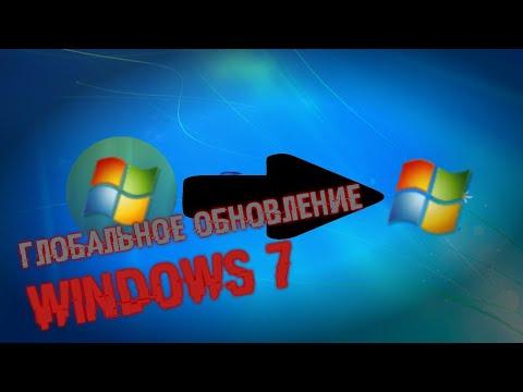 Глобальное обновление Windows 7
