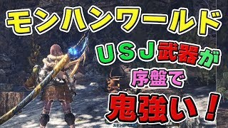 【MHW】序盤で鬼強い武器が簡単に作成できる期間限定イベントクエスト「USJ・躍動せよ、金の星達!」【モンハンワールド】